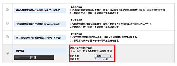 Global wifi日本上網推薦,塔塔懷特8折讀者優惠_1.PNG