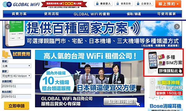 Global wifi日本上網推薦,sim卡廣島島根實測分享,塔塔懷特讀者優惠_1.png