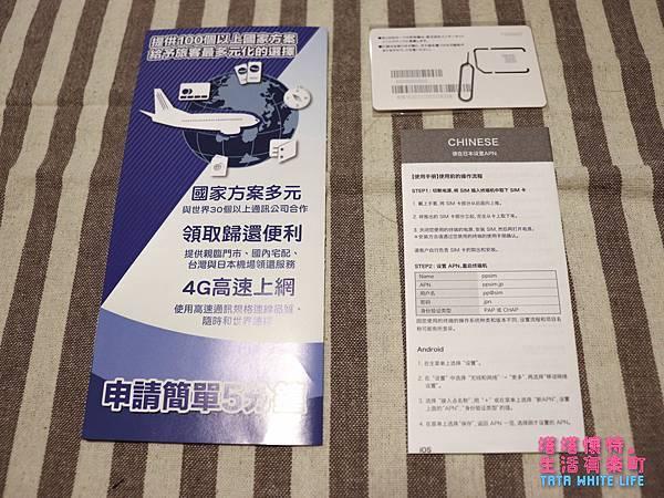 Global WiFi日本上網推薦,網路分享實測,日本自助旅行上網快速,平價wifi機-3810.jpg