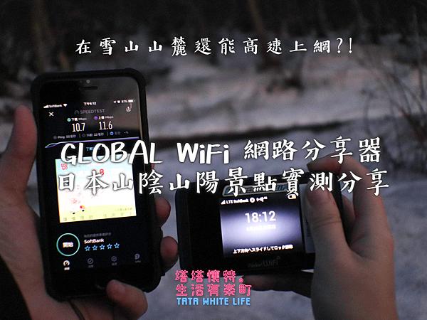 【日本上網推薦】GLOBAL WiFi網路分享器:島根鳥取倉敷廣島山陰山陽景點實測分享,自助旅行上網GLOBAL WiFi機租借方案;出國使用經驗分享,內有讀者專屬連結享八折優惠