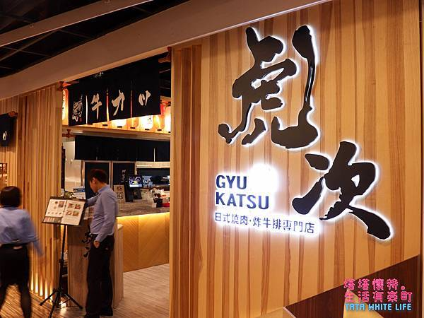 台北Att 4 FUN信義區美食推薦,虎次炸牛排、日式燒肉,來自日本的美食-3297.jpg