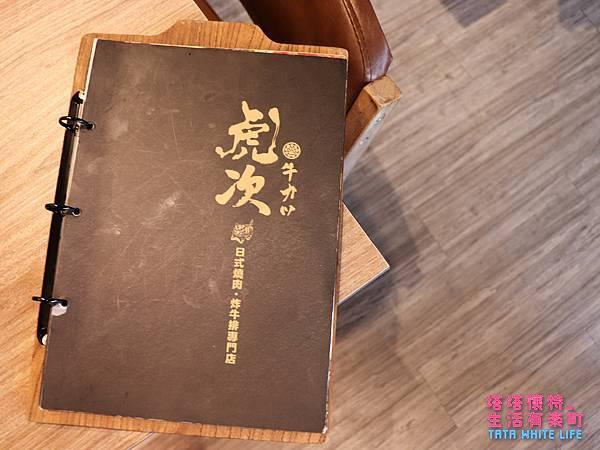 台北Att 4 FUN信義區美食推薦,虎次炸牛排、日式燒肉,來自日本的美食-3299.jpg