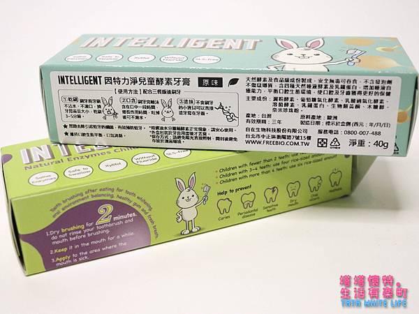 因特力淨孕婦牙膏推薦,兒童牙膏,酵素牙膏,Intelligent,牙齒保護牙膏推薦-4704.jpg