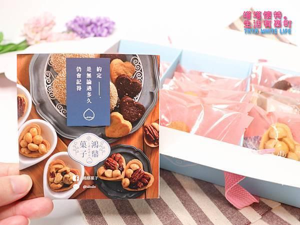 彌月禮盒推薦,鴻鼎菓子彌月堅果塔,手工餅乾曲奇餅,媽媽手冊試吃方案介紹-4873.jpg