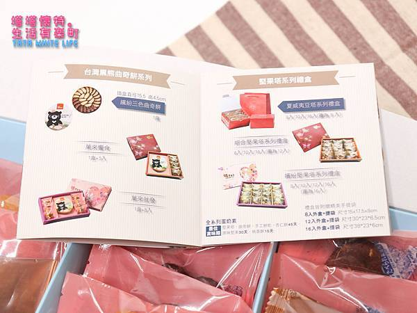 彌月禮盒推薦,鴻鼎菓子彌月堅果塔,手工餅乾曲奇餅,媽媽手冊試吃方案介紹-4875.jpg