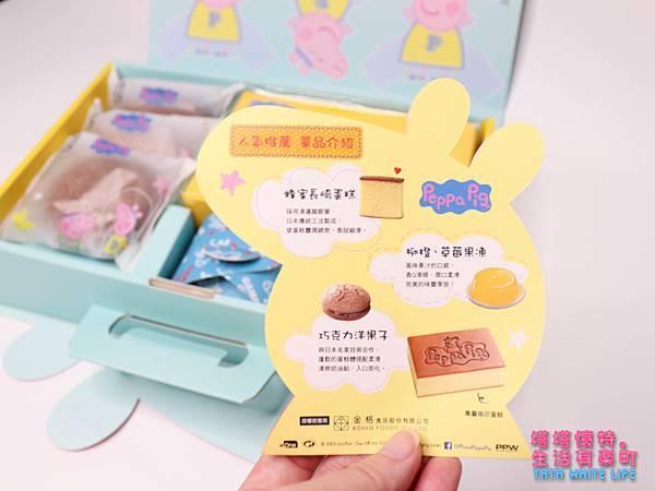 彌月禮盒推薦,佩佩豬套圈圈歡樂禮盒,金格彌月試吃,塔塔懷特懷孕日記-5008.jpg