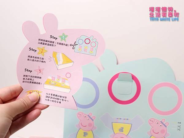 彌月禮盒推薦,佩佩豬套圈圈歡樂禮盒,金格彌月試吃,塔塔懷特懷孕日記-5010.jpg