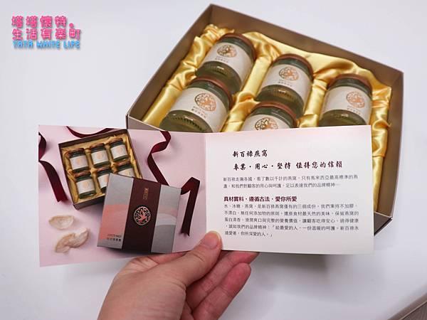 新佰祿經典燕盞禮盒,燕窩推薦,孕婦補充營,母親節禮盒分享-4980.jpg
