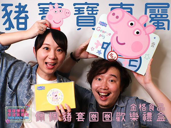 【彌月禮盒推薦】金格食品-佩佩豬套圈圈歡樂禮盒:豬寶寶專屬!豬年限定佩佩豬聯名禮盒;好吃又好玩,女寶男寶都適合,彌月試吃分享