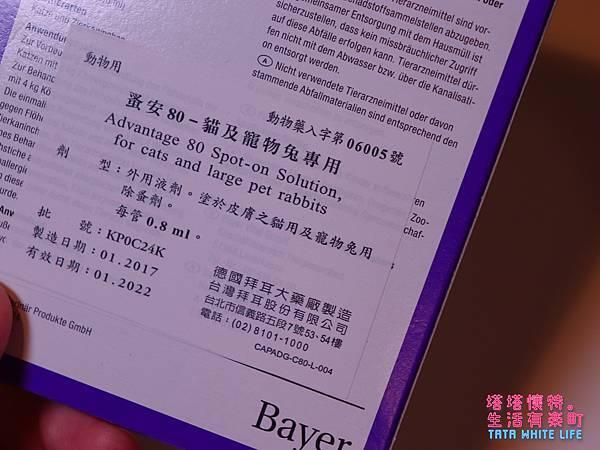 【好物開箱】台灣拜耳-蚤安、心疥爽:你以為不出門的毛小孩就不會有寄生蟲嗎?輕鬆一滴保護貓狗健康!呵護毛主子,跳蚤心絲蟲耳疥蟲線蟲都掰掰-5174.jpg
