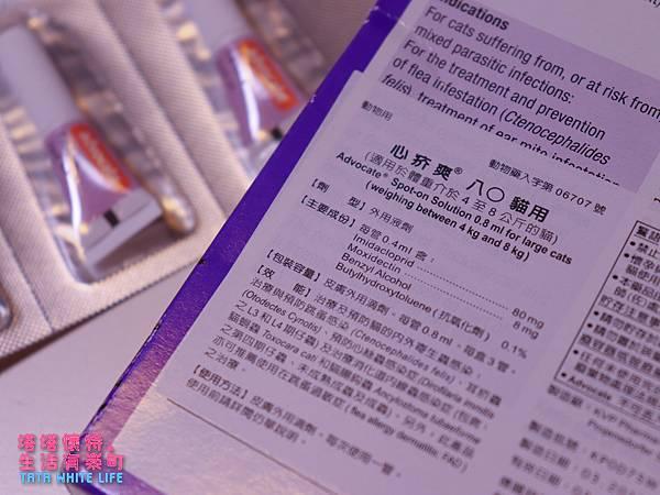 【好物開箱】台灣拜耳-蚤安、心疥爽:你以為不出門的毛小孩就不會有寄生蟲嗎?輕鬆一滴保護貓狗健康!呵護毛主子,跳蚤心絲蟲耳疥蟲線蟲都掰掰-5172.jpg