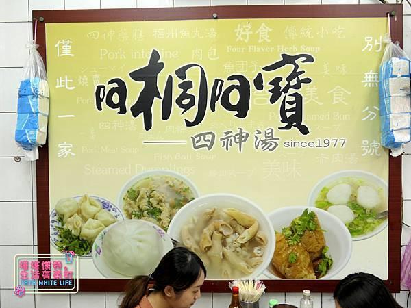 台北雙連美食,寧夏夜市小吃推薦,阿桐阿寶四神湯,平價宵夜分享-1090971.jpg