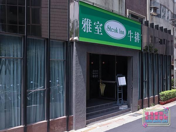 台北大安區美食,仁愛路四段推薦,雅室牛排,台北約會餐廳,午間商業套餐菜單價格-5756.jpg