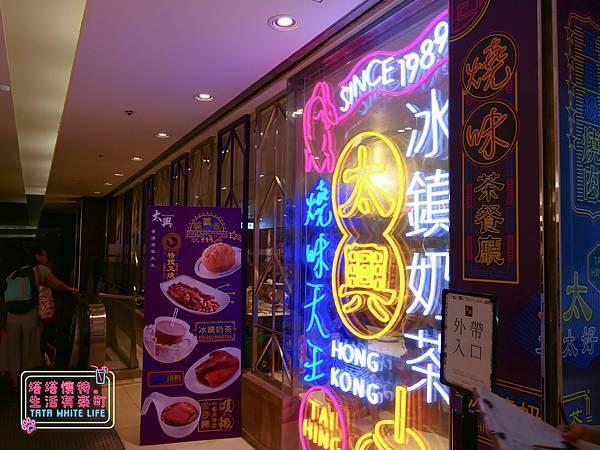 台北中正區美食,台北車站二樓微風,太興茶餐廳,港式飲茶,香港燒臘,冰鎮奶茶菜單價格-1120325.jpg