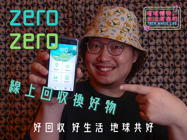 【有樂町識識看】zero zero:妳好你好,好回收好生活,家電回收好幫手;電器回收還能賺好物,循環經濟環保又輕鬆-封面.png