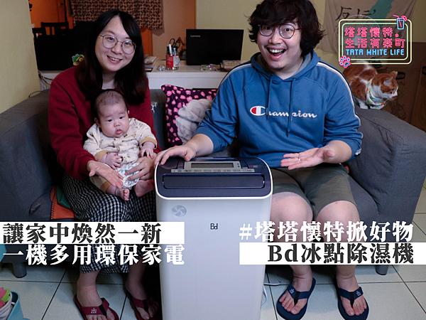 【家電開箱】BD冰點除濕機:台灣製造14公升節能清淨除濕機,低功率節能省電環保;一機多用超方便,居家必備家電分享-封面.png