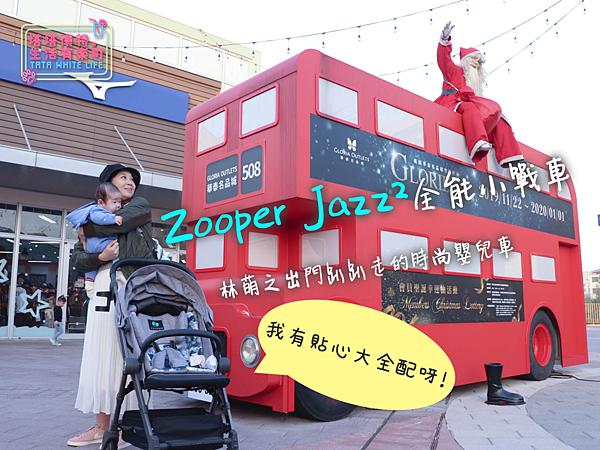 【塔塔懷特育兒好物】Zooper Jazz2嬰兒車開箱與心得分享:林萌之的第一台嬰兒車!嬰兒就可以開始用的 Zooper Jazz,可平躺、可折疊、可登機、輕便旅行用,全能小戰車推薦!-封面.png