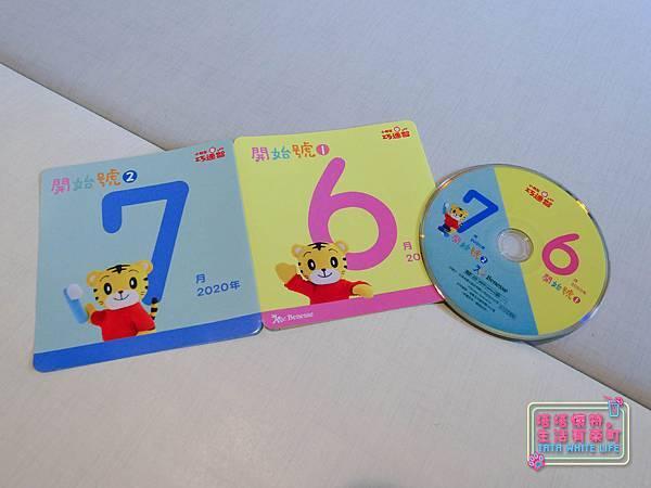 巧連智寶寶版開始號:小孩最愛的巧虎來囉!台日家長首選首選育兒教材,IC車玩具與訂閱禮小樂手,互動式玩具書免運送到家-1120832.jpg