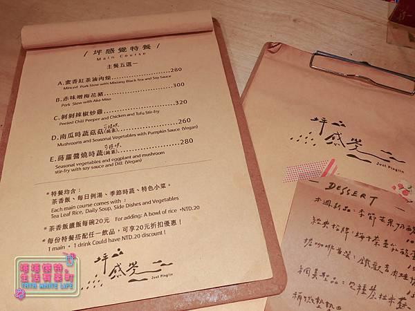 【新北坪林美食】坪感覺JustPinglin:來茶鄉喝杯茶!坪林老街上的特色餐廳,茶香入菜的舌尖體驗,深度在地美食,人文氣息複合式餐飲空間-1130183.jpg