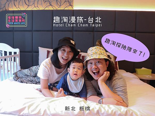 【新北板橋住宿推薦】趣淘漫旅-台北Hotel Cham Cham Taipei:親子友善飯店推薦,趣淘探險隊住房專案,一起來體驗有趣的VR密室逃脫遊戲吧!-封面.png