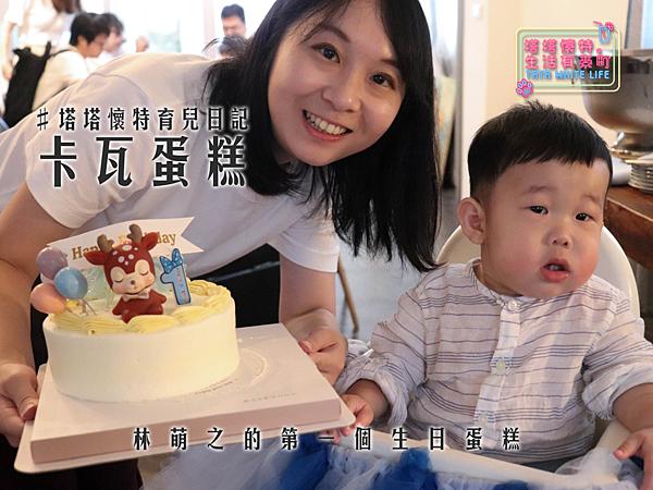 【塔塔懷特育兒日記】卡瓦蛋糕:林萌之的第一個生日蛋糕!寶寶蛋糕推薦,周歲派對蛋糕分享,無色素、無香精、無反式脂肪、減糖,專為寶寶製作,寶寶也能吃的蛋糕!-封面.png