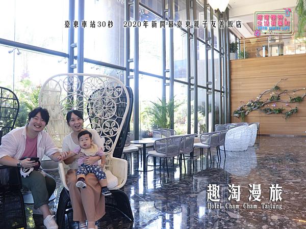 【台東住宿推薦】趣淘漫旅-台東Hotel Cham Cham Taitung:2020年新開幕飯店!超美的熱氣球風格大廳,房內還有專屬孩子的小帳棚,台東旅遊親子友善飯店推薦! -封面.png