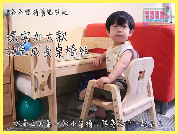 【塔塔懷特育兒日記】林萌之的第一張小桌椅:環安加大款幼兒成長桌椅組,加大桌面,閱讀、吃飯、玩遊戲都方便;跟孩子一起長大,CP值高的桌椅組選擇 -封面.png