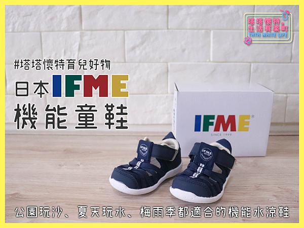 【塔塔懷特育兒好物】日本IFME機能童鞋-排水系列:公園玩沙、夏天玩水、梅雨季都適合的機能水涼鞋,快乾舒適超清爽,寶寶學步鞋、夏季兒童涼鞋推薦! -封面.png