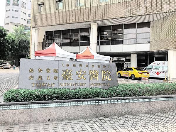 0504台安醫院看診 (4).jpg
