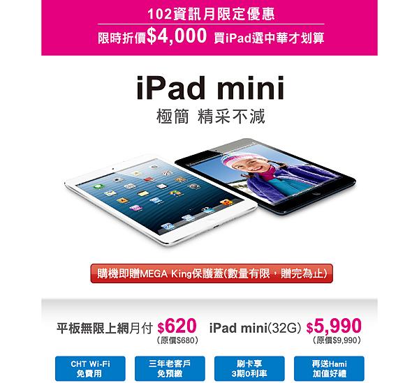 iPad_20140102-2