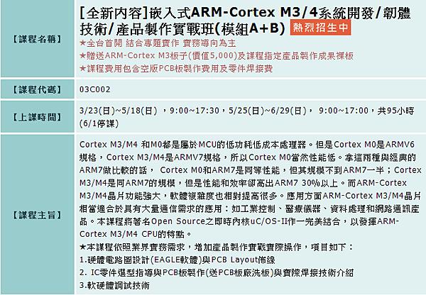 CortexM3_01