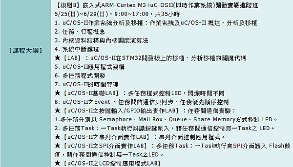 CortexM3_05
