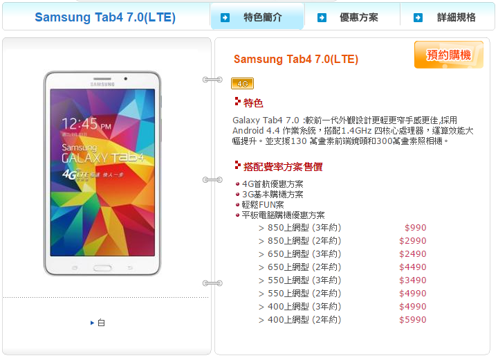 Tab4 70 LTE_3G資費.png