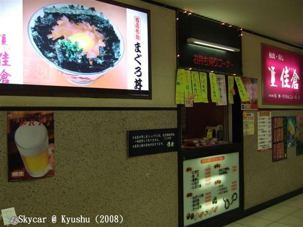 阪神百貨美食街午飯-1