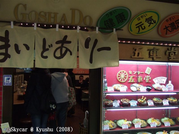 阪神百貨美食街午飯-5