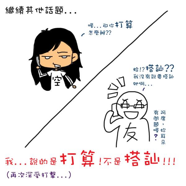 漏風4.jpg