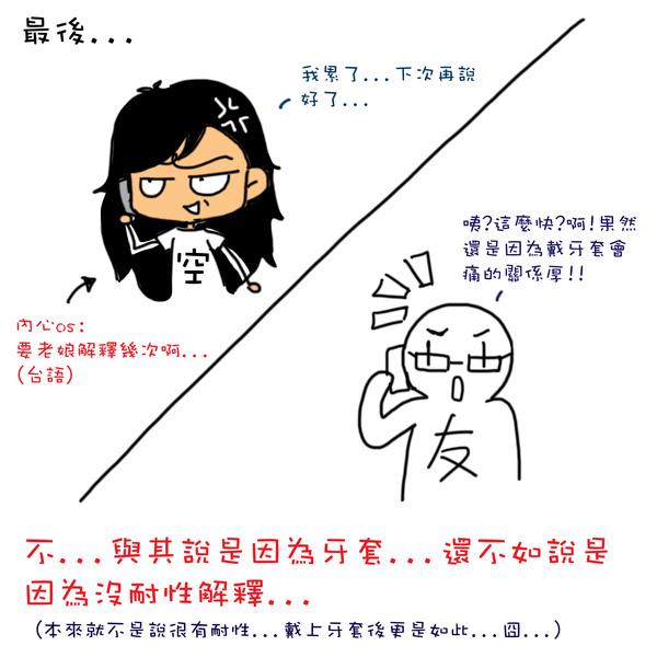 漏風5.jpg