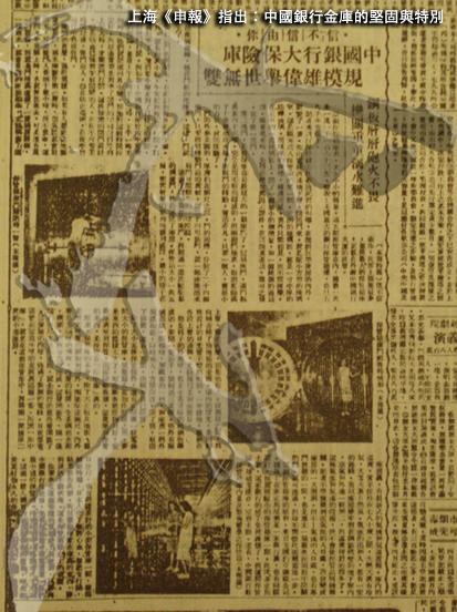 申報_19460826_中國銀行大保險庫_規模雄偉舉世無雙.JPG
