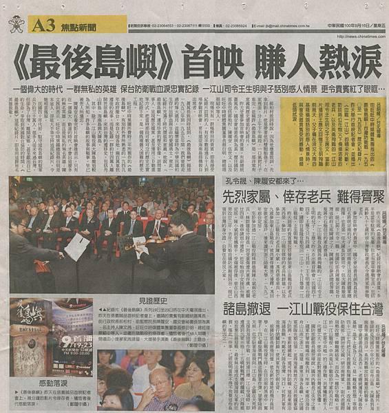 旺報A3版20110916.jpg
