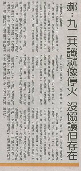 旺報A3版20110916-1.jpg