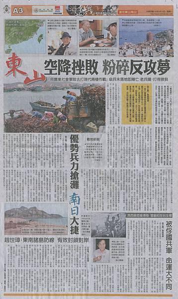 旺報A3版20110919-2.jpg