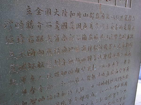 004一江山烈士陵園的碑文仍充滿敵對態度.jpg