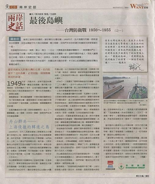 旺報C8版20110917