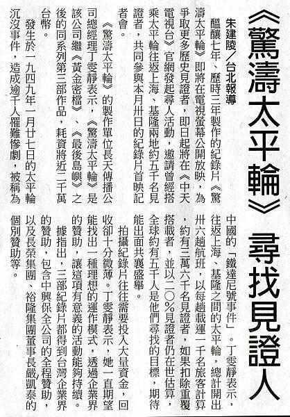 20120319中國時報A13版太平輪尋找見證人
