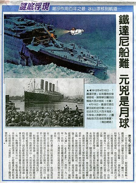 20120319中國時報A1版鐵達尼號