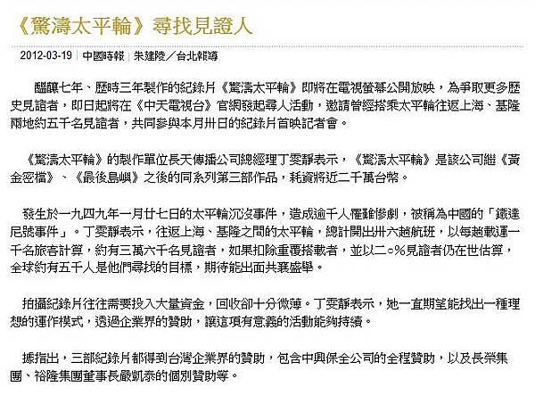 20120319中國時報 驚濤太平輪尋找見證人