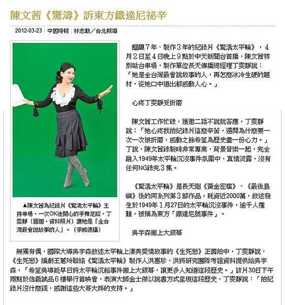 20120323中國時報 陳文茜驚濤訴東方鐵達尼祕辛