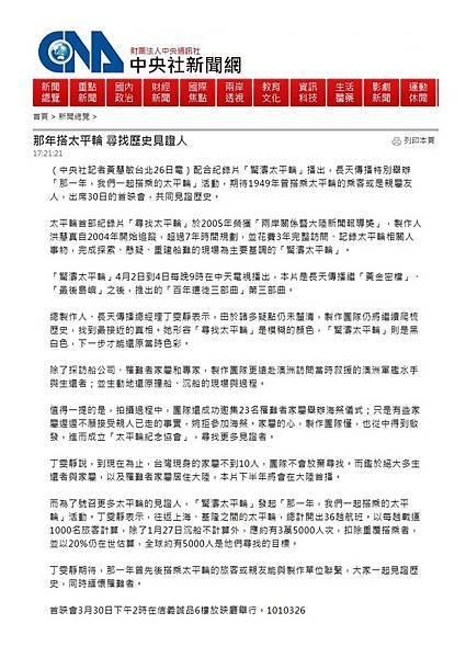 20120326中央社 那年搭太平輪 尋找歷史見證人