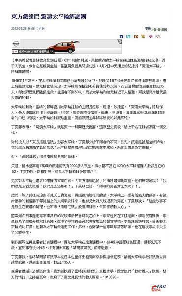 20120326中央社 東方鐵達尼 驚濤太平輪解謎團
