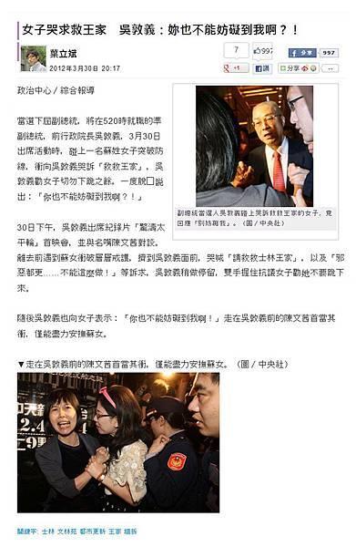 20120330中央社 女子哭求救王家 吳敦義 你也不能妨礙到我啊